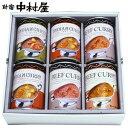 カリー詰合わせ 6缶入【缶詰ギフト】【カレーセット】