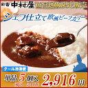 シェフ仕立て欧風ビーフカリー5個入【新宿中村屋直営通販限定・冷凍カレー】