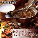 民族レストラン インドカリーチキン【レトルトカレー レトルト食品 レトルト チキン