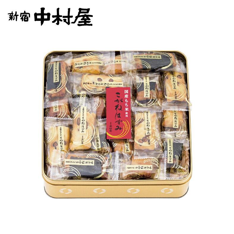 こがねはずみ2号敬老の日ギフト個包装小分け祝和菓子スイーツお菓子詰め合わせ詰合わせプレゼントセットあ