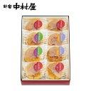 うすあわせ 8コ入【和菓子 焼き菓子 スイーツ お菓子 詰め合わせ 詰合わせ 詰合せ 個