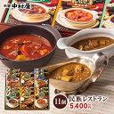 新宿中村屋 民族レストラン 11個入 レトルトカレー 送料無