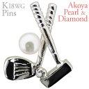 ショッピングゴルフクラブ ブローチ ピンズ ゴルフ クラブ ドライバー パターA あこや本真珠 3.5-4mm ダイヤモンド K18 ホワイトゴールド レディース