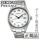 手錶 - SEIKO セイコー PERSAGE プレザージュ ローレルモデル メカニカル メンズ 自動巻 腕時計 正規品 1年保証書付 送料無料 SARX037