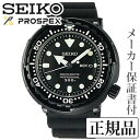 SEIKO セイコー PROSPEX プロスペックス マリーンマスタープロフェッショナル 腕時計 ダイバーズ 正規品 1年保証書付 SBBN035