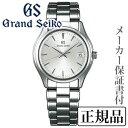 SEIKO GrandSeiko グランドセイコー 男性用 3年SBGX205