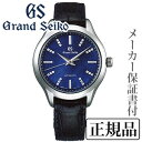SEIKO グランドセイコー GrandSeiko 男性用 3年STGR211