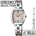 手表 - SEIKO セイコー セレクション SEIKO SELECTION レディスシリーズ 女性用 ソーラー電波時計 腕時計 正規品 1年保証書付 SWFH037