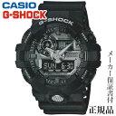 CASIO カシオ G-SHOCK GA-700 Series 男性用 クオーツ アナデジ 腕時計 正規品 1年保証書付 GA-710-1AJF