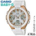 母の日 2019 CASIO カシオ BABY-G G-MS 女性用 ソーラー アナデジ 腕時計 正規品 1年保証書付 MSG-W100G-7AJF