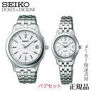 SEIKO セイコー ドルチェ&エクセリーヌ ペアセット 腕時計 正規品 1年保証書付 SADZ123 SWCW023