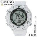 SEIKO プロスペックス PROSPEX FIELDMASTER フィールドマスター 男性用 ソーラー デジタル 腕時計 正規品 1年保証書付 SBEP011