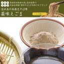 【薬味】えごま(7g)【エゴマ 健康 美容 そば 蕎麦 ソバ 韓国料理 サムギョプサル 焼き肉 韓国