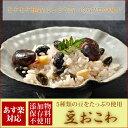 【おこわ】豆おこわ(180g)【簡単 美味しい お