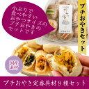 ぷちおやき9種セット【野沢菜・きのこ・なす・野菜・にら・ポ...