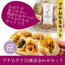 ぷちおやき15個【りんご・あんこ・ホワイトチョコ・かぼちゃ・トマト・チーズ・カレー