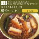 おひとり様2個まで【鴨のつけ汁】【鴨のつけ汁 鴨ざる 蕎麦 ...