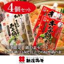 冬季限定☆キムチ鍋の素150g2個と白みそ仕立ての味噌鍋の素...