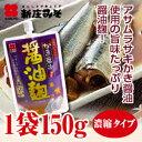 新庄かき醤油使用醤油麹150g