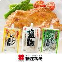 新庄スパウト塩麹3点セット(塩麹・バジル・レモン)【ネコポス...