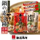 冬季限定☆かきの土手鍋の素150gとキムチ鍋の素150gと白...