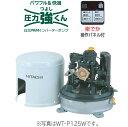 日立 インバーター浅井戸ポンプ WT-P125W