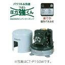 日立 CT-P150W 浅深両用自動ポンプ150W 単相100V (ジェット別売)