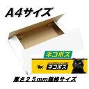 ネコポス ダンボール A4サイズ箱【25枚セット】