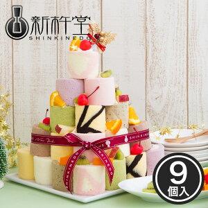 クリスマス ロールケーキタワー( リボン付属 ) 9個 送料無料 / 新杵堂