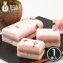 桜の風味が漂う和風ケーキ「桜ふわふわ」 1本 / 新杵堂 洋菓子 桜 さくら サクラ スイ