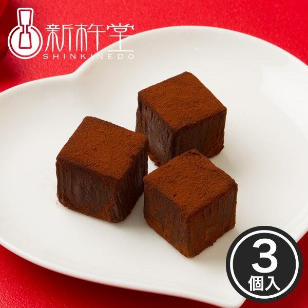 和ショコラキューブ 3個 【あす楽】 / 新杵堂の商品画像