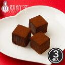 和ショコラキューブ 3個 【あす楽】 / 新杵堂 スイーツ チョコレート ギフト プレゼント 贈り物 お土産