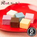 ショッピングコフレ Rolls New York Colorful Chocolate 6 (カラフル チョコレート) 6個 新杵堂 チョコ フレーバー バレンタイン 洋菓子 ギフト お土産