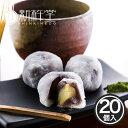 栗大福餅 純白 20個 新杵堂 餅 スイーツ 和菓子 ギフト...