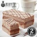 豆乳を使ったふわふわチョコレートケーキ「チョコふわふわ」 2本 / 新杵堂