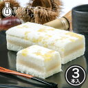 栗粒を散りばめた豆乳ケーキ「栗ふわふわ」 3本 / 新杵堂