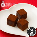 和ショコラキューブ(常温タイプ) 3個 / 新杵堂 スイーツ チョコレート ギフト プレゼント 贈り物 お土産