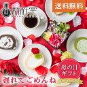 母の日 ギフト お花と選べるロールケーキのセット 送料無料 / 新杵堂