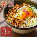 【3食セット】 まぜそば 油そば 魚介 ギフト 送料無料 汁なし 台湾まぜそば