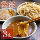 【3食セット】 つけ麺 スープ 魚介 太麺 生麺 麺活 ラーメン 冷凍可能 お