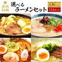 【選べる12食セット】 ラーメン 送料無料 とんこつ 豚骨 醤油 しょうゆ 味噌