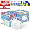 【15時までのご注文即日出荷】【在庫あり・日本国内発送】即納 個包装マスク 50