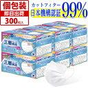 【日本の品質・国内発送】即納 個包装マスク 300枚入(50枚×6箱) 使い捨て