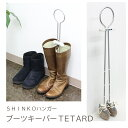 ブーツキーパー TETARD(テタール) 【シューキーパー 壁掛け 持ちやすい 梅炭 消臭 脱臭 調湿 ブーツ立て ブーツ収納 ショートブーツ ロングブーツ】