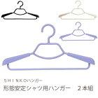 形態安定シャツ用ハンガー 2本組