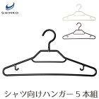 ベストライン スタイルシャツハンガー5本組