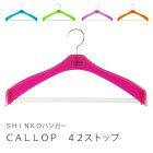 CALLOP(キャロップ)42cmストップ