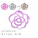 Silue(シルエ)ローズ【デザインハンガー ストールハンガー マフラーかけ 薔薇 おしゃれ カラフル 100687】
