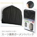 【スーツの持ち運びに便利】スーツ携帯ガーメントバッグ 【携帯バッグ テーラーバッグ 100687】【新生活】