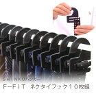 F-Fit ネクタイフック10枚組